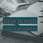 Консултации по пенсионни въпроси за български граждани в Австрия, 5-8 октомври