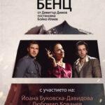 """Фатална любов и драматизъм се преплитат в постановката """"Поручик Бенц"""" по романа на Димитър Димов"""