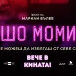 """Филмът на Мариан Вълев """"Лошо момиче"""" пристига във Виена"""