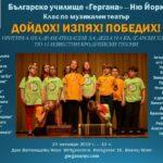"""Българското училище """"Гергана"""" от Ню Йорк гостува с концерт във Виена"""