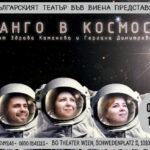 """Театър """"Сълза и смях"""" гостува във Виена с постановката """"Танго в Космоса"""""""