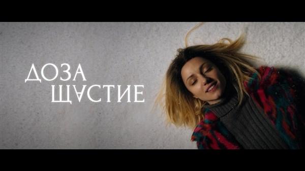 """Гледаме безплатно в Австрия филма """"Доза щастие"""" благодарение на платформата gledam.bg"""