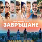 """Най-гледаният български филм за 2019 г. """"Завръщане"""" пристига във Виена"""