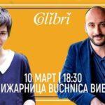 Младите автори Соня Тодорова и Николай Ценков гостуват в Buchnica