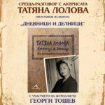 """Актрисата Татяна Лолова представя във Виена книгата си """"Дневници и Делници"""""""