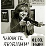 """С постановката """"Чакам те, любими"""" Българският театър във Виена отново ще зарадва публиката"""
