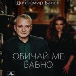Поетична вечер с Добромир Банев