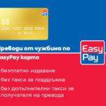 EasyPay предлага лесни и бързи парични преводи в брой от чужбина към България