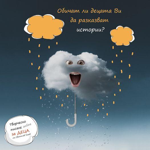 Пробен онлайн урок по творческо писане за деца със сценариста Светослав Томов