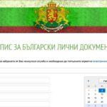 Консулска служба въвежда електронно записване на часове за издаване на български документи