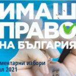 Как се постига рекорден брой избирателни секции за българите в Австрия