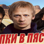 """Филмът """"Стъпки в пясъка"""" ще бъде достъпен безплатно в Австрия"""