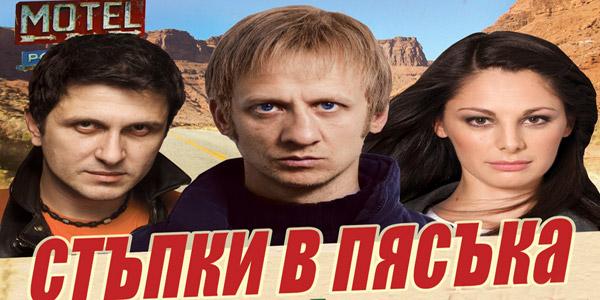 """В неделя гледаме безплатно в Австрия филма """"Стъпки в пясъка"""""""