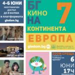 Уикенд на българското кино