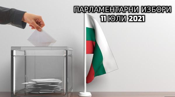 Предсрочни парламентарни избори 2021: Какво трябва да знаем за подаването на заявление и гласуването на 11 юли