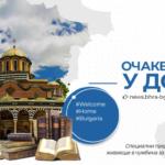 """С кампанията """"Очакваме ви у дома"""" българите от чужбина почиват в България със специални отстъпки"""