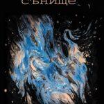 """корица на стихосбирката """"Сънище"""" на Ирен Филипова"""