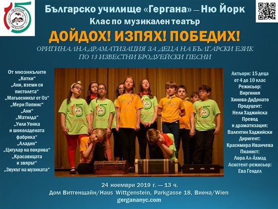 "българско училище ""Гергана"" Ню Йорк"